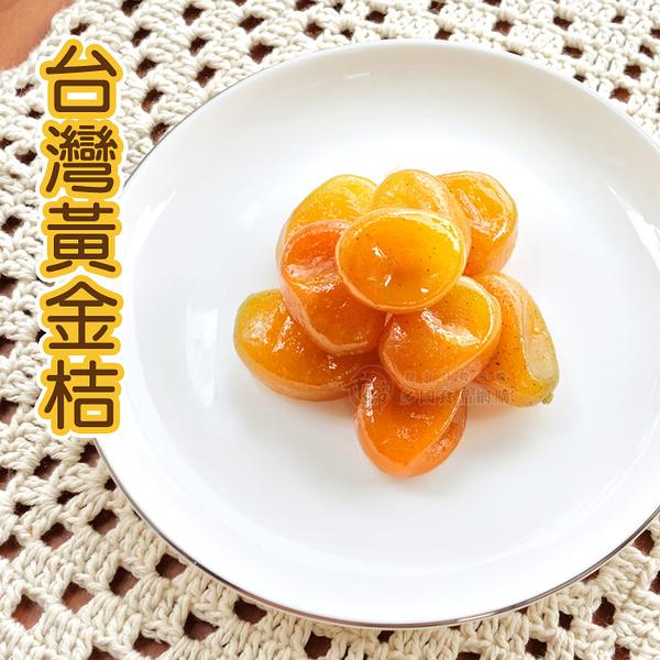 黃金桔200g 蜂蜜金棗 蜜餞 宜蘭名產[TW0111]千御國際
