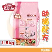 MOBBY幼貓配方 1.5kg【寶羅寵品】
