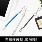 珠友 CL-50042 伸縮彈簧扣/防盜彈簧鑰匙圈(附吊繩)-12cm