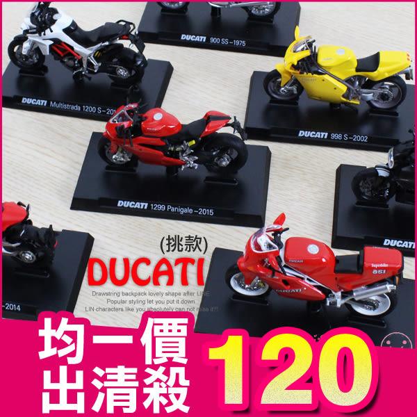 最後2個《挑款》7-11 義大利 杜卡迪 DUCATI 重型機車模型車1:24 D61038