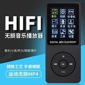 新款運動MP4 MP3音樂播放器 迷你隨身聽學生1.8寸有屏插卡mp4 新年牛年大吉全館免運