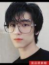 眼鏡框 2021年新款素顏無平光鏡男潮港風大框顯臉小眼鏡框女眼鏡 99免運