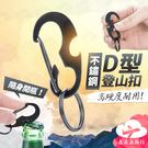 【台灣現貨】D型金屬登山扣 開瓶器 EDC鑰匙環 隨身彈簧扣 金屬快扣 背包扣【FF045】99750走走去旅行