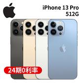 Apple iPhone 13 Pro 6.1吋 (512G) 智慧型手機