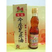 源順.優級冷壓芝麻油220ml/罐 *添加已催芽芝麻(芽)油