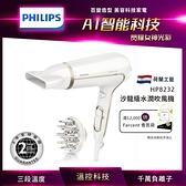 熱銷款~飛利浦沙龍級護髮水潤負離子專業吹風機 HP8232 免運費