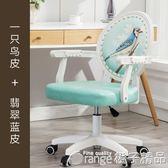 夢得家歐式電腦椅子辦公椅簡約書桌會議椅職員主播椅靠背家用igo 橙子精品