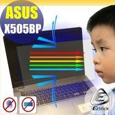® Ezstick ASUS X505 X505BP 防藍光螢幕貼 抗藍光 (可選鏡面或霧面)