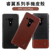 HTC U12 Plus 手機殼 睿翼系列 皮紋殼 輕薄 硬殼 減震防摔 保護殼 簡約 商務 手機殼
