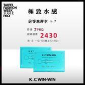 【2盒入】K.C WIN-WIN 前導飛彈水【1盒15入】