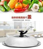 鍋蓋鋼化玻璃蓋不銹鋼圓鈕炒鍋蓋子通用組合式可視炒菜鍋 夏洛特