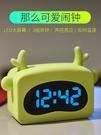 小鬧鐘智慧led學生用男女夜光可愛兒童數字時鐘桌面簡約電子鐘表  免運快速出貨