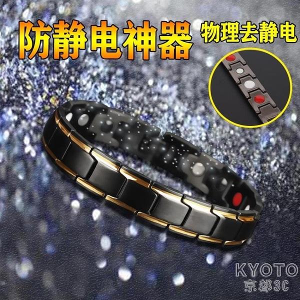 無線防靜電手環全自動釋放靜電器冬天男女人體去除靜電消除器 【快速出貨】
