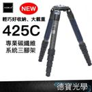 AOKA 新版 425C 四號五節 新版10x碳纖 大三叉碳纖維三腳架「油壓雲台加購品」