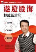 (二手書)遨遊股海:林成蔭教你選時機、抓趨勢、買對股
