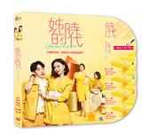 姊的時代01-13(全) DVD(鍾瑶/潘慧如/朱芷瑩/吳思賢)