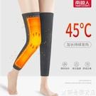護膝 南極人冬季自發熱護膝蓋老寒腿互老人漆關節保暖護腿套加長男女士 解憂