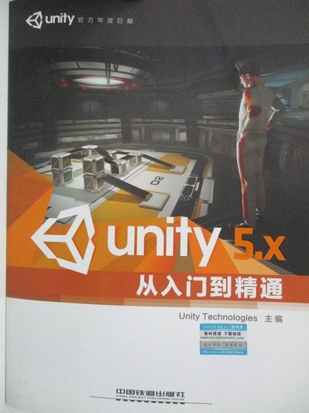 【書寶二手書T4/電腦_DPU】Unity 5.X從入門到精通_UNITY, TECHNOLOGIES(主編)