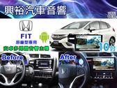 【專車專款】14~19年HONDA FIT專用10吋觸控螢幕安卓多媒體主機*藍芽+導航+聲控+安卓6.0