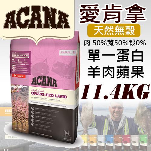 [寵樂子]《愛肯拿 Acana》單一蛋白低敏配方 - 美膚羊肉蘋果11.4kg / 狗飼料