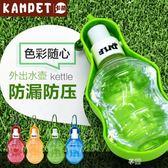 寵物飲水壺狗狗外出喝水器戶外水壺水瓶便攜式飲水器掛式貓咪水壺 享購