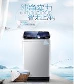 洗衣機 Haier/海爾 EB80M39TH 8kg公斤全自動波輪式家用洗衣機甩干大神童     麻吉鋪