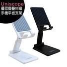 Uniscope 優思 摺疊伸縮手機平板支架