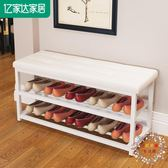 鞋櫃鞋架億家達換鞋凳沙發凳簡約現代儲物凳雙層鞋櫃矮凳子創意收納鞋架子 XW全館免運
