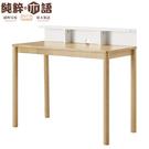 【純粹木語】貝洛卡 北歐風3.3尺雙色實木書桌/電腦桌