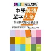 心智圖完全攻略中學英語單字大全(附必勝問題+全解全析)(25K+MP3)