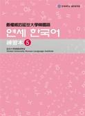 最權威的延世大學韓國語練習本(5)