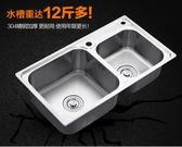 水槽 304不銹鋼廚房水槽雙槽洗菜盆水池套餐洗碗池家用加厚帶龍頭 igo 玩趣3C