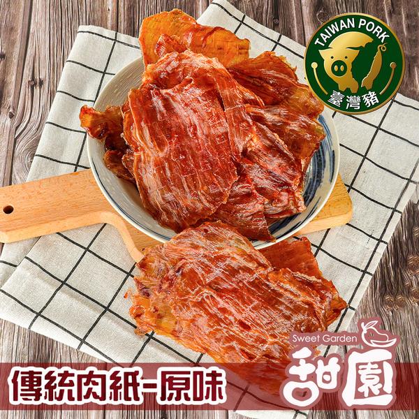 傳統豬肉紙 原味 / 黑胡椒 兩種口味 台灣豬 有嚼勁 越吃越好吃肉乾 肉紙 【甜園】