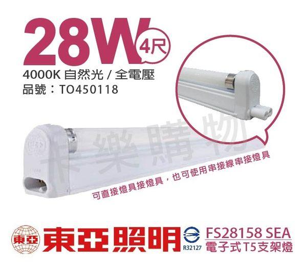TOA東亞 FS28158 SEA T5 28W 840 冷白光 全電壓 層板燈 支架燈 (含串接線)  TO450118