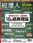 經理人月刊 8月號/2017 第153期:管理學100年一定要懂的10個經濟學理論