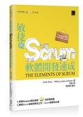 (二手書)敏捷與Scrum軟體開發速成(暢銷回饋版)