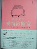 【書寶二手書T9/兩性關係_KEQ】喬志先生愛情診斷室_喬志先生