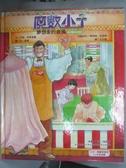 【書寶二手書T5/少年童書_ZIG】夢想家的披風(幾何圖形的祕密)_艾琳.佛里德曼