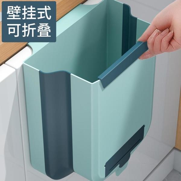家用廚房掛壁式摺疊垃圾桶長方形櫥櫃門掛式無蓋廚房用大號創意 「韓美e站」