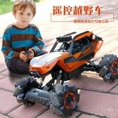 超大無線遙控越野車3-5-6歲四驅高速攀爬充電飄逸車男孩玩具車模8 酷男精品館