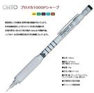 OHTO OP-1005P 自動鉛筆