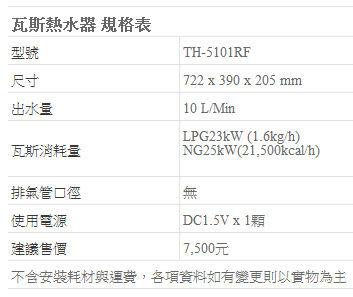 【fami】莊頭北熱水器 屋外型熱水器 TH 5101RF 10L智慧恆溫型