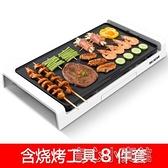 燒烤爐家用電烤爐無煙電烤盤烤肉盤韓式多功能烤肉鍋鐵板燒盤YYJ 新年特惠