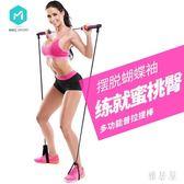 運動健身家用瑜伽多功能瘦身拉力器WZ966 【雅居屋】