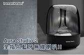[預購]harman/kardon AURA STUDIO 2 全指向藍牙無線喇叭II 水母喇叭 搭載環繞氣氛燈