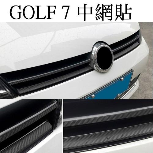 福斯 VW GOLF 7 專用 中網貼 碳纖貼紙 以裁切好 golf variant A0577