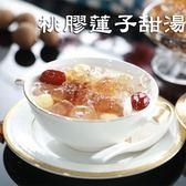 【大口市集】養顏桃膠木耳蓮子甜湯10包(410g/包)