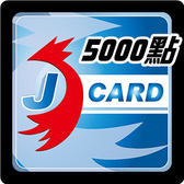 捷達威 捷遊卡JCARD5000點 點數卡 - 可刷卡【嘉炫電腦JustHsuan】