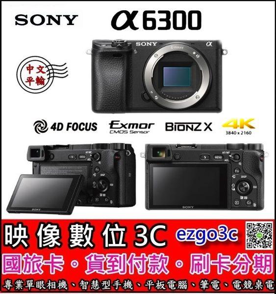 《映像數位》 SONY A6300 單機身 【平輸】 【套餐全配】 【國旅卡特約店】**