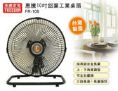【艾來家電】【分期0利率+免運】惠騰10吋鋁葉工業桌扇FR-108